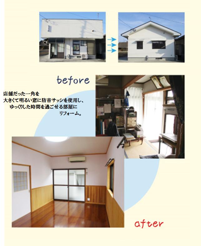 リフォーム施工事例②