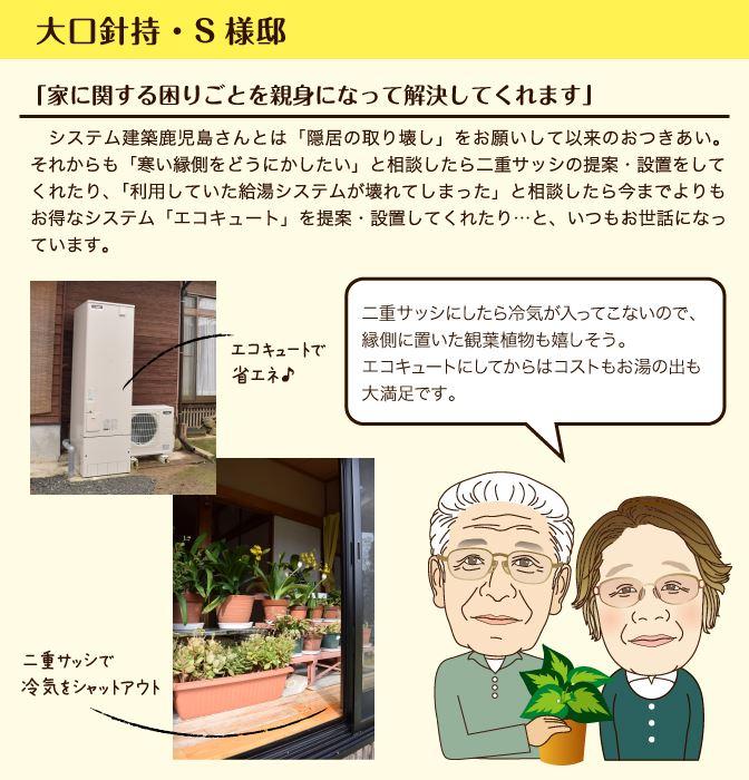 WEB用_作道様邸_R