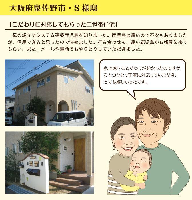 WEB用_西願様邸_R